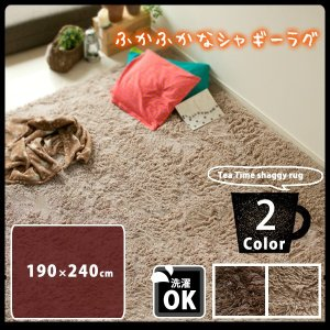シャギーラグ 洗える ラグ ラグマット 190×240cm 無地ラグ カーペット ラグ マット ラグマット  洗える  絨毯 じゅうたん シャギー|galette-des-rois