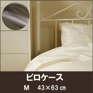 G 少々難あり アレルサンダー ピロケース 43×63cm 高密度生地使用 薬剤不使用 防ダニ 枕カバー ピローケース軽量・速乾 シルク100%のような光沢|galette-des-rois