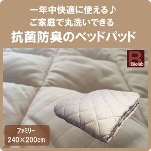 ベッドパッド ファミリー(240×200cm) 抗菌防臭 丸洗い 洗える ウォッシャブル ミニファミリー ベットパット ベットパッド|galette-des-rois