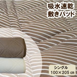 敷きパッド フィールクール シングル(100×205cm) 接触冷感 敷きパット 敷パッド ひんやり 冷たい ひんやり涼感 ジュニア ベッドパッド|galette-des-rois