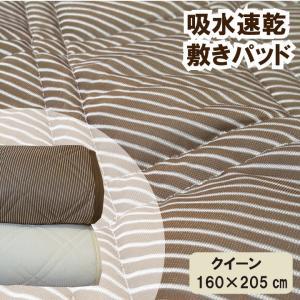 敷きパッド フィールクール クイーン(160×205cm) 接触冷感 敷きパット  敷パッド ひんやり 冷たい ひんやり涼感 クィーン 介護ベッド ベッドパッド galette-des-rois