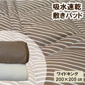 敷きパッド フィールクール ワイドキング(200×205cm) 接触冷感 敷きパット 敷パッド ひんやり 冷たい ひんやり涼感 ミニファミリー  ベッドパッド galette-des-rois