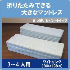 大きなマットレス ワイドキングサイズ セパレートタイプ(200×198cm 敷布団  ファミリーサイズ シーツ 大きい 生地は綿100%|galette-des-rois