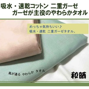 規格 【サイズ】 70×150cm 【組 成】 生地:綿100%(日本製) 【重 さ】 約70g  ...