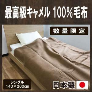 数量限定】キャメル100%毛布ブランケット 日本製 シングル 140×200cm<br>キャメル毛布 高級品 らくだ ウール毛布 純毛毛布|galette-des-rois