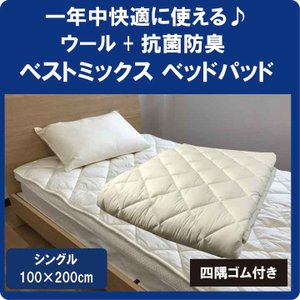 レビュー書く人だけ価格 ベッドパッド ウールと抗菌防臭わたのベストミックス ボリュームタイプ シングル100×200cm ウォッシャブル 羊毛 日本製|galette-des-rois