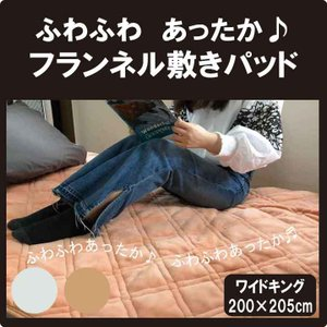G 敷パッド フランネル敷きパッド ワイドキング(200×205cm)あったか ふわふわ ベッドパッド 丸洗いOK 洗濯可能 洗える マイクロファイバー galette-des-rois