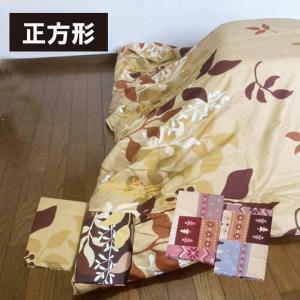 【サイズ】 正方形 195×195cm  【組 成】 ポリエステル100% 【仕 様】 ファスナー ...