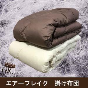 クラボウ  エアーフレイク 掛け布団 洗える 究極のアレルギーの方対策のお布団です|galette-des-rois