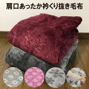 肩口あったか毛布 マイクロファイバー ブランケット 衿付き(150×230cm)毛布 かいまき毛布 夜着毛布 着る毛布 シングル|galette-des-rois