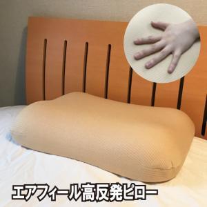 「エアフィール高反発」Air Feel Pillow 高反発枕 M(50×30×10〜8cm)ラグジュアリーピロー枕|galette-des-rois