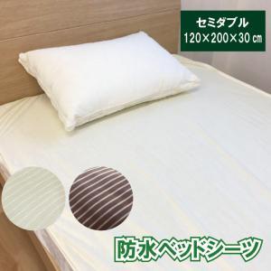 防水シーツ ベッドシーツ(ボックスシーツ) セミダブル 120×200×30cm おねしょシーツ オネショシーツ 子供用 二段ベッド|galette-des-rois