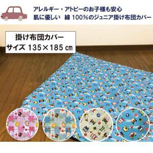 掛布団カバー ジュニアサイズ(135×185cm) 掛け布団カバー 綿100% 洗える 丸洗いOK 掛けカバー  キッズ 子供 カラフル かわいい セミシングル galette-des-rois