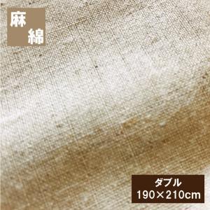 麻と綿のベストミックス  掛布団カバーダブル(190×210cm)  掛け布団カバー 夏用 ナチュラリスト 麻カバー 丸洗いOK galette-des-rois