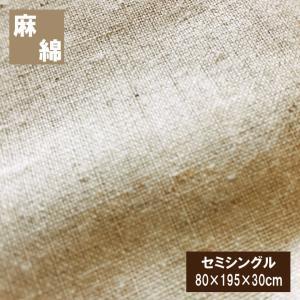 麻と綿のベストミックス ベッドシーツ(80×195×30cm)セミシングル  布団カバー ボックスシーツ  ナチュラリスト  丸洗いOK BOXシーツ マットレスカバー galette-des-rois