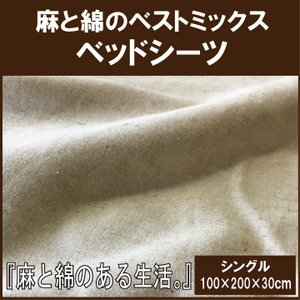 麻と綿のベストミックス ベッドシーツ(100×200×30cm)シングル  布団カバー ボックスシーツ 夏用 ナチュラリスト  丸洗いOK マットレスカバー galette-des-rois