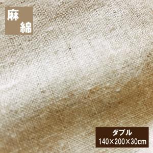 麻と綿のベストミックス ベッドシーツ(140×200×30cm)ダブル  布団カバー ベッド用 ボックスシーツ  ナチュラリスト  丸洗いOK BOXシーツ ベッドカバー galette-des-rois