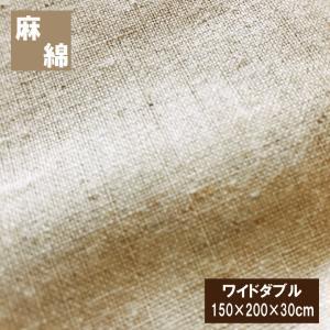 麻と綿のベストミックス ベッドシーツ(150×200×30cm)ワイドダブル  布団カバー  ボックスシーツ  ナチュラリスト  丸洗いOK BOXシーツ ベッドカバー galette-des-rois