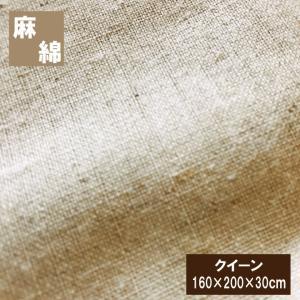 麻と綿のベストミックス ベッドシーツ(160×200×30cm)クイーン  布団カバー  ボックスシーツ  ナチュラリスト  丸洗いOK BOXシーツ ベッドカバー galette-des-rois