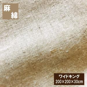 麻と綿のベストミックス ベッドシーツ(200×200×30cm)ワイドキング  布団カバー  ボックスシーツ  ナチュラリスト  丸洗いOK BOXシーツ ベッドカバー galette-des-rois