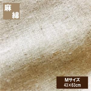 麻と綿のベストミックス  ピロケース(43×63cm)  cover 枕カバー 夏用 ナチュラリスト 麻カバー 丸洗いOK< galette-des-rois