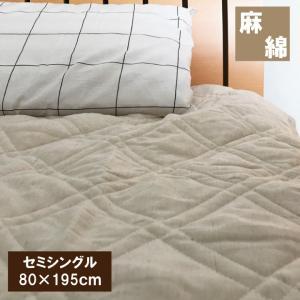 綿麻敷きパッド セミシングル 丸洗いOK 冷却マット 敷きパット  ベッドパッド ベッドパット /麻混敷きパッド/敷パット/敷パッド ジュニア|galette-des-rois