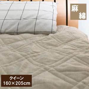 綿麻敷きパッド クイーン 丸洗いOK 敷きパット  ベッドパッド ベッドパット /麻混敷きパッド/敷パット/敷パッド |galette-des-rois