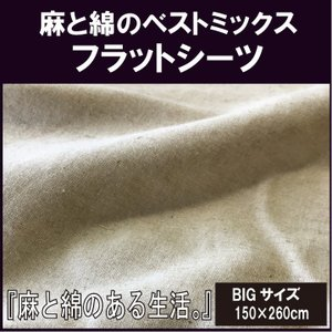 【サイズ】 150×260cm 【生 地】 麻27%・綿73% 【カラー】 生成り 【備 考】 四方...