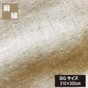 【サイズ】 210×300cm 【生 地】 麻27%・綿73% 【カラー】 生成り 【備 考】 全周...