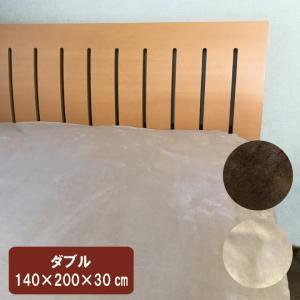 【サイズ】 ダブルサイズ 140×200×30cm 【生 地】 ポリエステル100% 【カラー】 ベ...