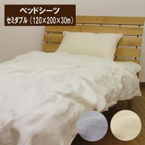 2重ガーゼ ベッドシーツ   セミダブル(120×200×30cm)  マットレスカバー ベッドカバー ボックスシーツ コットン二重ガーゼ|galette-des-rois