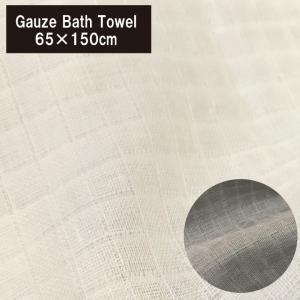 2重ガーゼ バスタオル (65×150cm)  やわらか ダブルガーゼ コットンガーゼ|galette-des-rois