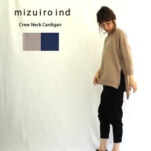 mizuiroind【ミズイロインド】からクルーネックカーディガンのお届けです。 mizuiroin...