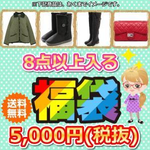福袋 2017  ふくぶくろ 8点以上で5,000円(税抜)...