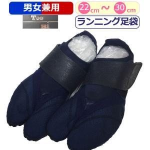 ランニング足袋 toe-bi きねや足袋 シューズ トゥービ...