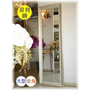 鏡 カガミ ミラー 姿見 姿見鏡 壁掛け鏡 大型鏡  卓上 ...
