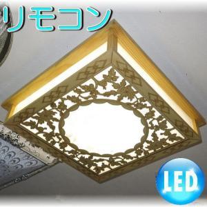 照明 照明器具 シャンデリア LED シーリング 新品 木目彫刻本格和風照明LED調光調色タイプ おしゃれ 激安 アンティーク ライト インテリア