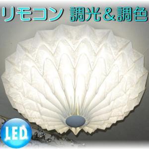 照明 照明器具 シャンデリア LED シーリング 新品 粋なシーリング照明/LED調光&調色タイプ おしゃれ 激安 アンティーク ライト インテリア