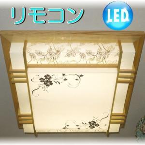 照明 照明器具 シャンデリア LED シーリング 新品 ニュータイプ和風照明 LED調光調色タイプ おしゃれ 激安 アンティーク ライト インテリア