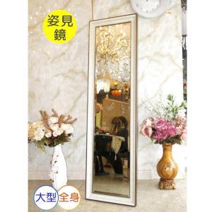 鏡 ミラー 姿見 姿見鏡 壁掛け鏡 大型鏡 卓上 大型アンティーク調シンプルデザイン姿見鏡 スタンドミラー