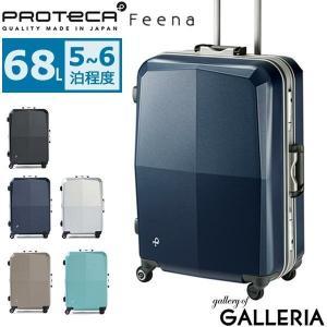 プロテカ スーツケース PROTeCA エキノックスライトユ...