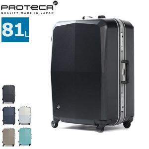 プロテカ エキノックスライトユー エース 軽量 フレーム ACE ProtecA EQUINOX LIGHT U スーツケース 80L ハード 旅行 新品番 00624