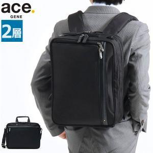 セール30%OFF ビジネスバッグ エースジーン ace.GENE EVL-2.5s 3WAY ブリーフケース B4 通勤ビジネス リュック メンズ ACEGENE 54574
