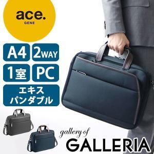 セール30%OFF エースジーン ビジネスバッグ ACEGENE EVL-2.5s  ブリーフケース A4 通勤 2WAY エキスパンダブル メンズ 54578