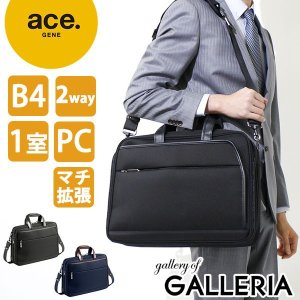 セール30%OFF ビジネスバッグ エースジーン ACEGENE EVL-2.5s 2WAY ブリーフケース (B4対応) 通勤ビジネス エキスパンダブル メンズ 54579