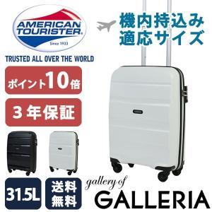 正規品3年保証 サムソナイト アメリカンツーリスター スーツケース AMERICAN TOURISTER キャリーケース ボンエアー Bon Air 機内持ち込み 31.5L  59422