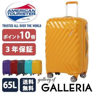 正規品3年保証 サムソナイト アメリカンツーリスター スーツケース AMERICAN TOURISTER Zavis ゼイビス 65L 70572