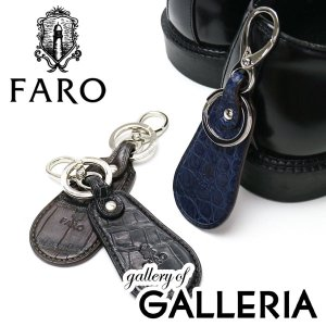 FARO ファーロ キーホルダー メンズ SHOEHORN KEY HOLDER CROCO 靴べら FRO628271|galleria-onlineshop