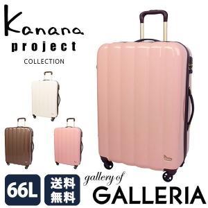 カナナプロジェクト コレクション スーツケース Kanana Project Collection キャリーケース ステイ Stay 66L 05616 世界ふしぎ発見