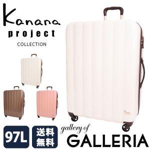 カナナプロジェクト コレクション スーツケース Kanana Project Collection キャリーケース ステイ Stay 05617 世界ふしぎ発見